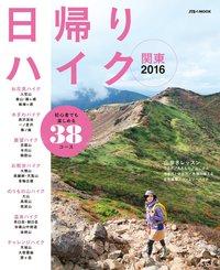 日帰りハイク関東2016-電子書籍