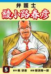 弁護士綾小路春彦(5)-電子書籍