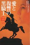 愛と復讐の黒騎士-電子書籍