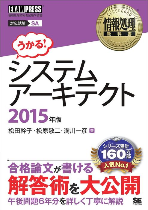 情報処理教科書 システムアーキテクト 2015年版拡大写真