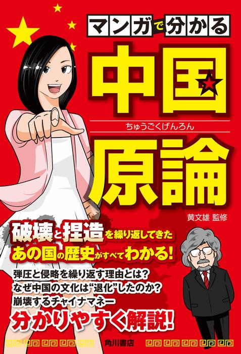 マンガで分かる 中国原論拡大写真
