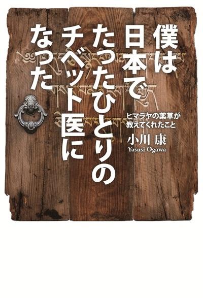 僕は日本でたったひとりのチベット医になった ヒマラヤの薬草が教えてくれたこと-電子書籍