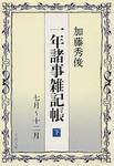一年諸事雑記帳(下) 7月~12月-電子書籍