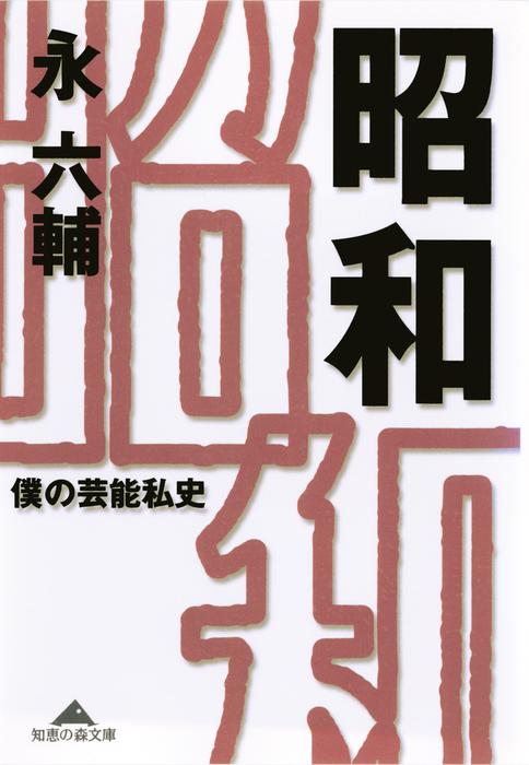 昭和~僕の芸能私史~拡大写真