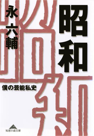 昭和~僕の芸能私史~-電子書籍