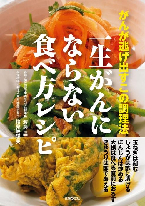 一生がんにならない食べ方レシピ拡大写真