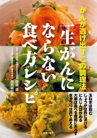 一生がんにならない食べ方レシピ-電子書籍