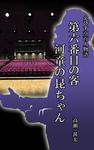えびす亭百人物語 第六番目の客 河童の昆ちゃん-電子書籍