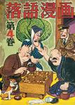 落語漫画 (4)-電子書籍