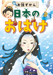 日本のおばけ-電子書籍