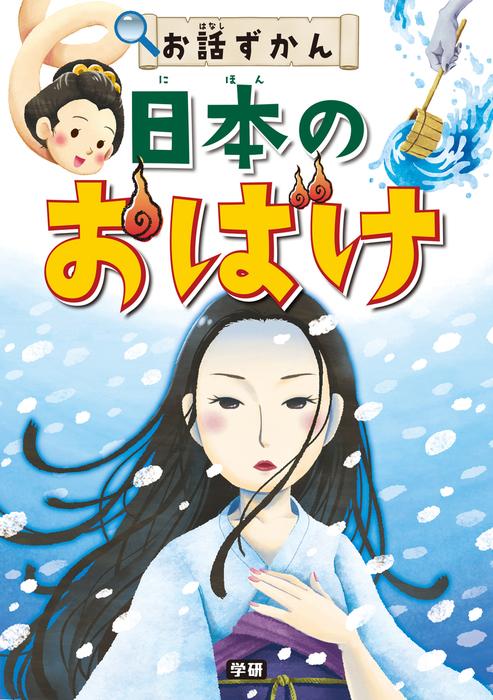 日本のおばけ-電子書籍-拡大画像