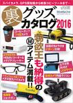 裏グッズカタログ2016-電子書籍