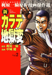 新カラテ地獄変 2-電子書籍