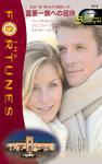 富豪一族への招待-電子書籍