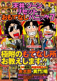 漫画パチスロパニック7 2015年03月号増刊 「天井とゾーンとリセットでおもてなしパニック7」