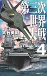 第三次世界大戦4 ゴー・フォー・ブローク!-電子書籍