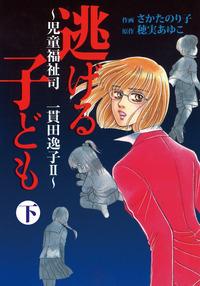 逃げる子ども~児童福祉司 一貫田逸子II~カラーページ増補版 下巻