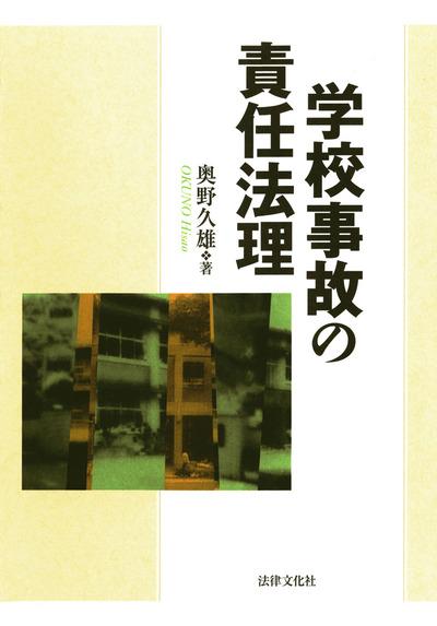 学校事故の責任法理-電子書籍