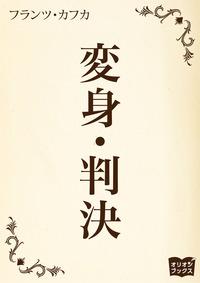 変身 判決-電子書籍