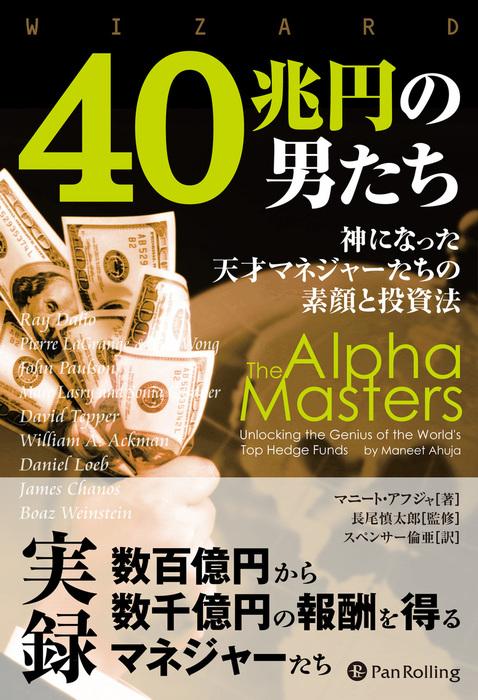 40兆円の男たち ──神になった天才マネジャーたちの素顔と投資法拡大写真