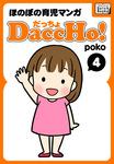 DaccHo!(だっちょ) 4 ほのぼの育児マンガ-電子書籍