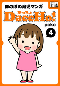 DaccHo!(だっちょ) 4 ほのぼの育児マンガ