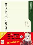【購入特典】女の子に○○する方法-電子書籍
