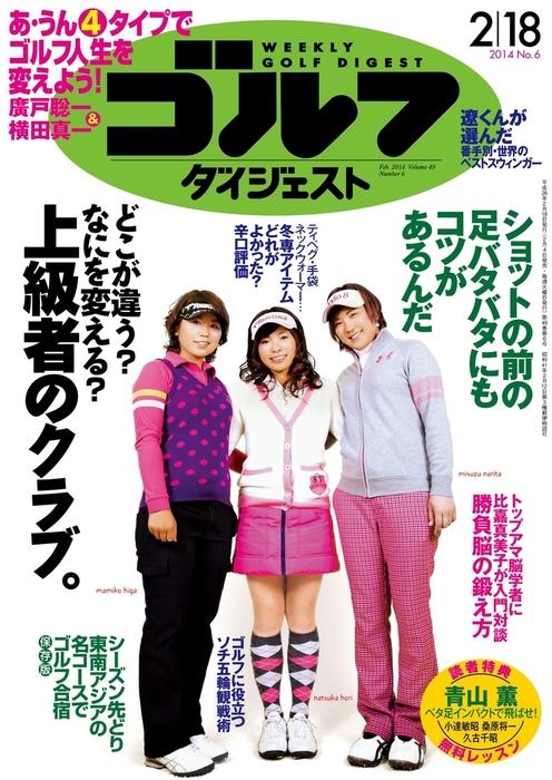 週刊ゴルフダイジェスト 2014/2/18号拡大写真