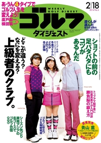 週刊ゴルフダイジェスト 2014/2/18号