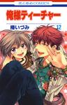 俺様ティーチャー 12巻-電子書籍