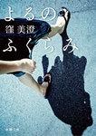 よるのふくらみ-電子書籍
