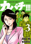 カバチ!!! -カバチタレ!3-(3)-電子書籍