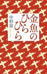 金魚のひらひら-電子書籍