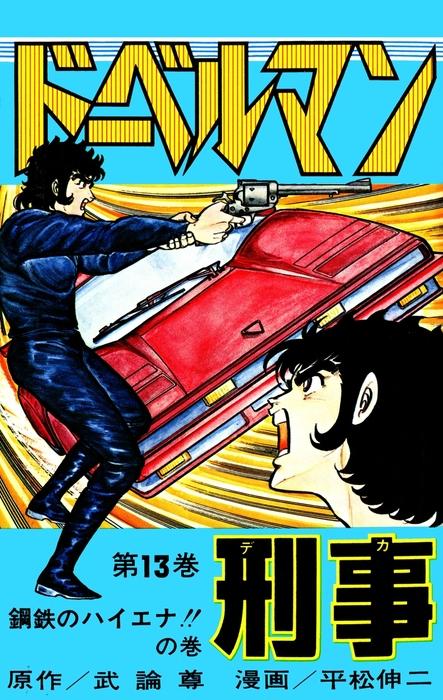 ドーベルマン刑事 第13巻拡大写真