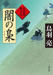 闇の梟 火盗改鬼与力-電子書籍
