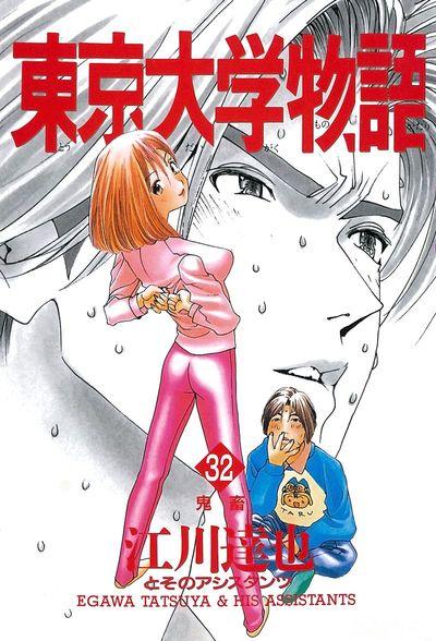 東京大学物語 第32巻-電子書籍