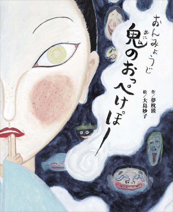 おんみょうじ 鬼のおっぺけぽー-電子書籍-拡大画像