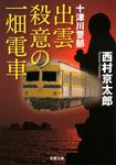 十津川警部 出雲 殺意の一畑電車-電子書籍