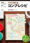 スグに使えるコンプ・レシピ DAWユーザー必携の楽器別セッティング集-電子書籍