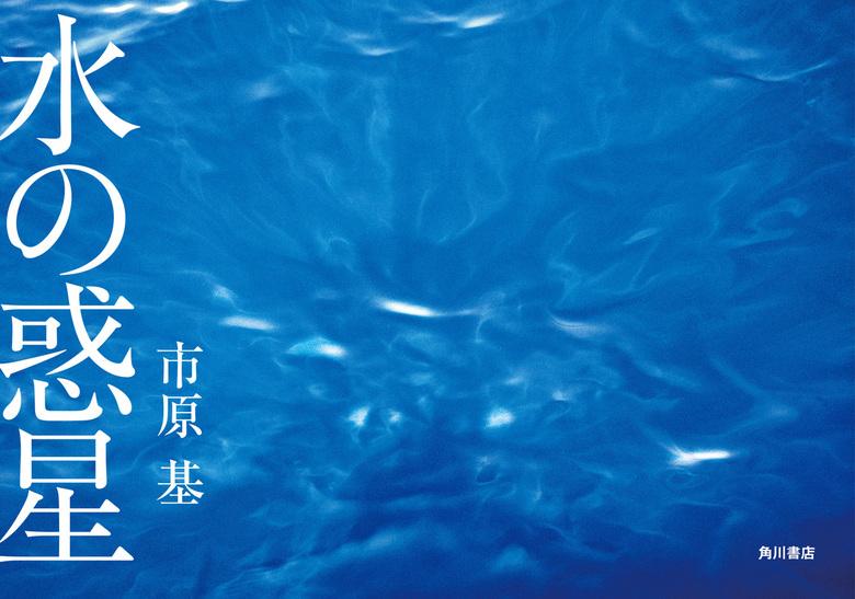水の惑星 【電子特別版】-電子書籍-拡大画像