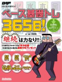 ベース基礎トレ365日!