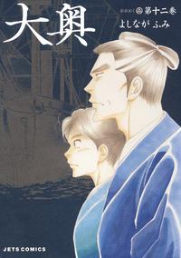 大奥 12巻-電子書籍