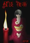 怪談 夜噺-電子書籍