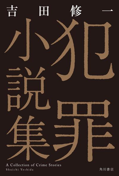 犯罪小説集-電子書籍