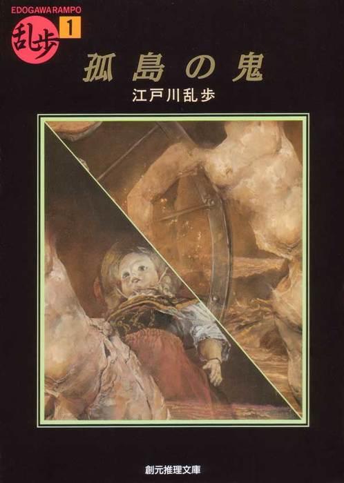 孤島の鬼-電子書籍-拡大画像