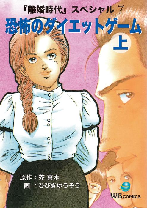 恐怖のダイエットゲーム 前編 離婚時代スペシャル 7上-電子書籍-拡大画像