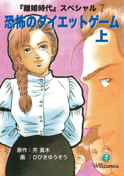 恐怖のダイエットゲーム 前編 離婚時代スペシャル 7上-電子書籍