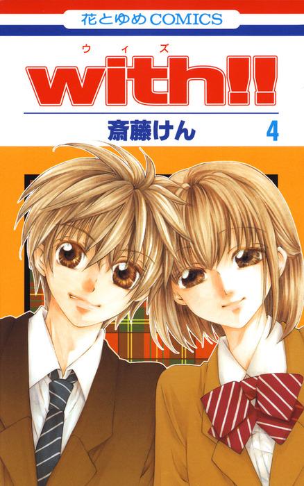 with!! 4巻拡大写真
