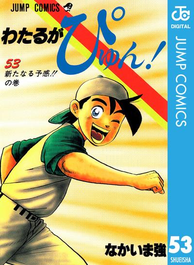 わたるがぴゅん! 53-電子書籍
