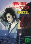 津軽海峡+-の交叉-電子書籍